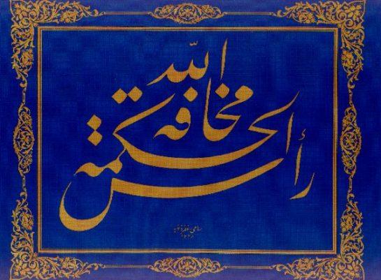 İslamla İlk Şereflenen Müslümanlar