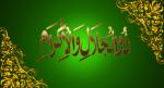 İnneddîne İndallâhil İslam - Allah Katında Tek Din İslamdır