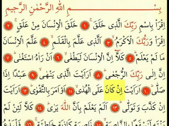 Peygamberimize Gelen İlk Vahiy