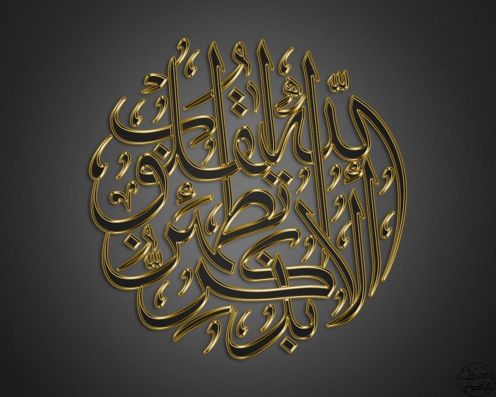 Allah Dostları Der ki...